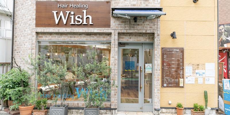 Hair Healing Wish(ヘアヒーリング ウィッシュ)