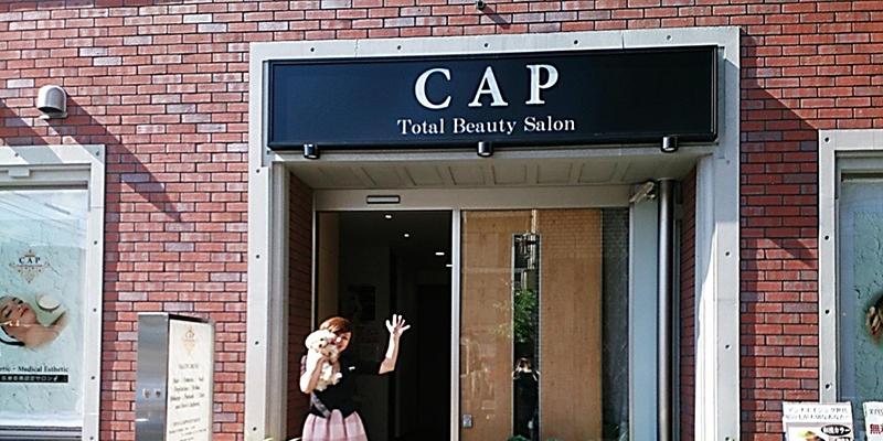 トータルビューティサロンCAP