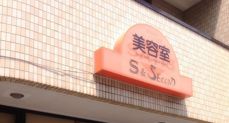 美容室 S&SECOND(エス&セカンド)