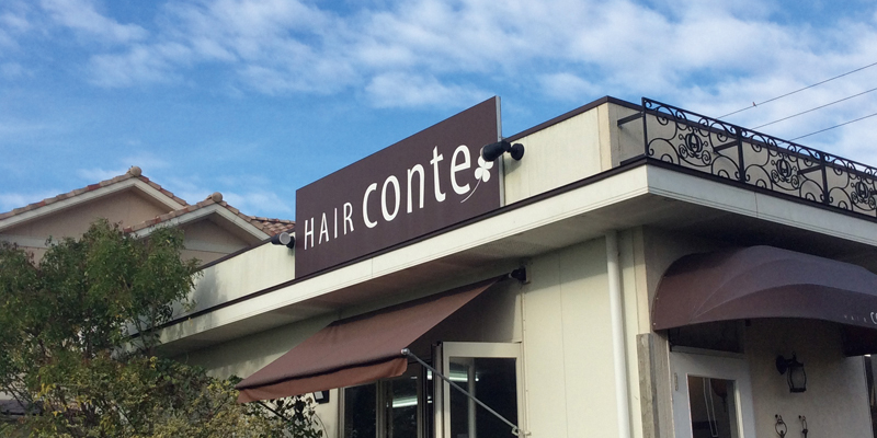 HAIR conte(ヘアーコンテ)