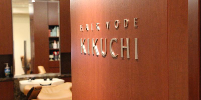 HAIR MODE KIKUCHI(ヘアモード キクチ)日本橋店