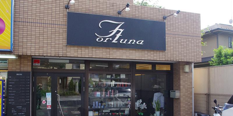 伝説の美容室 フォルトゥーナ