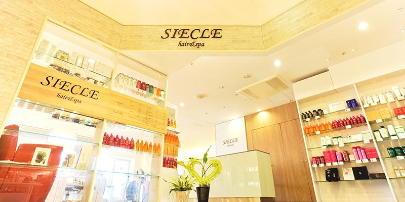 SIECLE hair&spa吉祥寺パルコ店(シエクル)