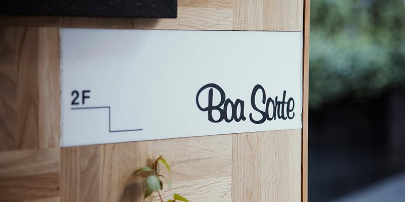 Boa Sorte(ボアソルテ)