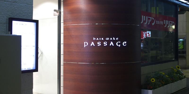 hair make passage(パッセージ)相模大野店