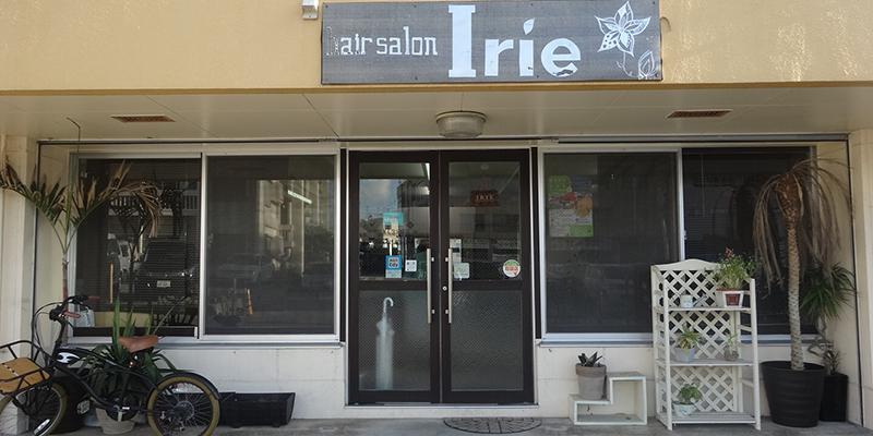 hair salon Irie(ヘアーサロンアイリー)