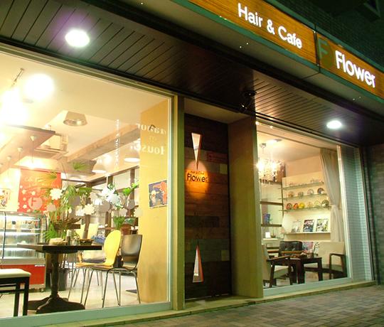 Hair&cafe Flower(ヘア&カフェフラワー)