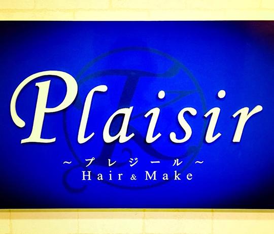 Plaisir(プレジール)