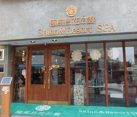 極風呂花の雲Salon&Resort SPA