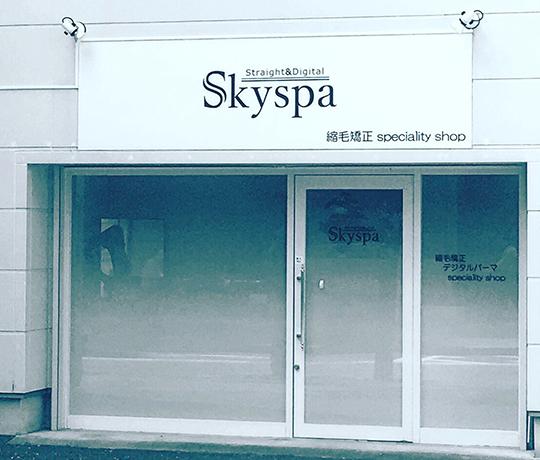 Hair Make Skyspa(ヘアメイクスカイスパ)