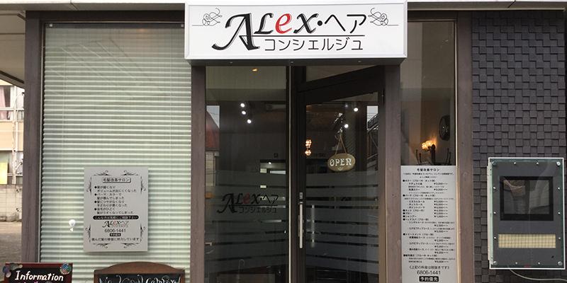 ALex Hair concierge(アレックスヘアコンシェルジュ)
