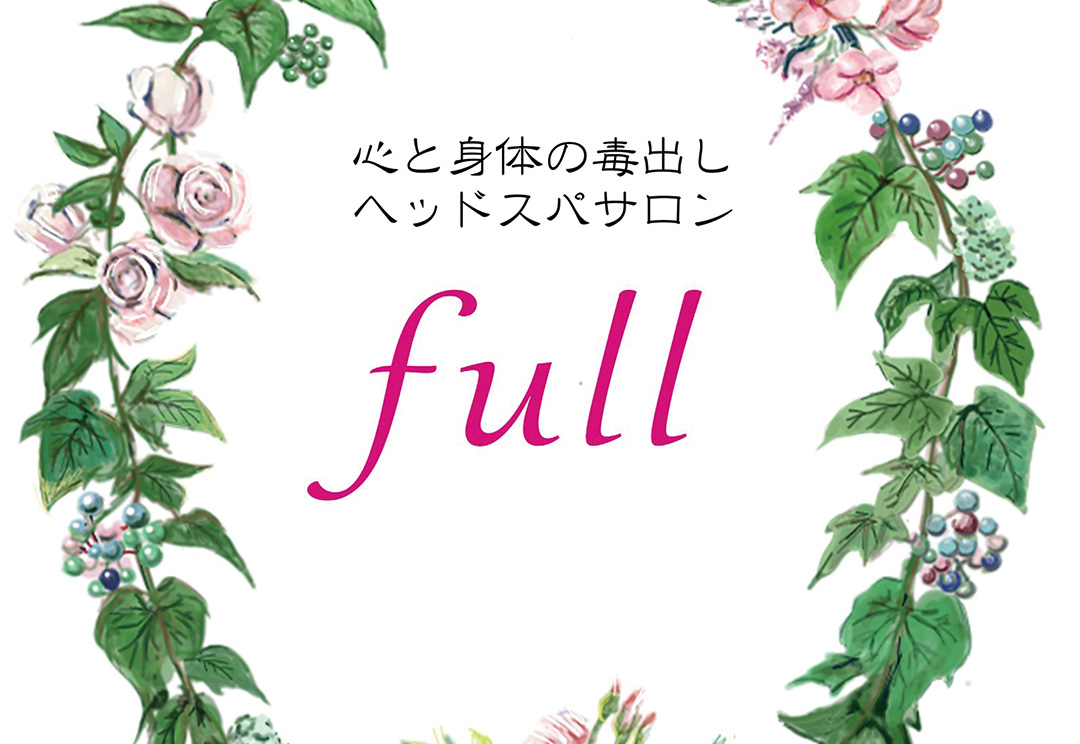 full(フル)