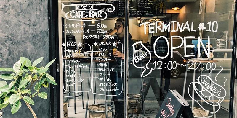 Terminal #10(ターミナルジュウバン)