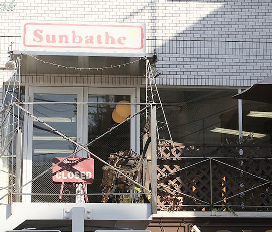 Sunbathe(サンベイス)