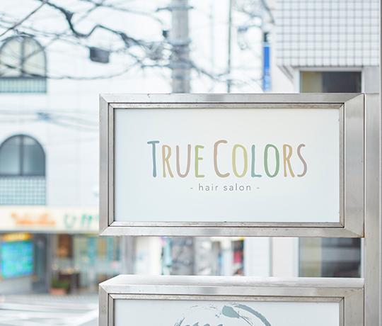 TRUE COLORS(トゥルーカラーズ)