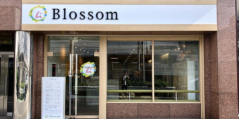 Blossom(ブロッサム)東中野店