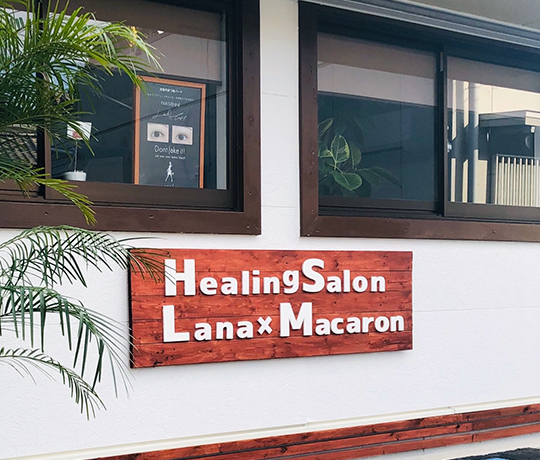Healing salon Lana×Macaron(ヒーリングサロンラナアンドマカロン)