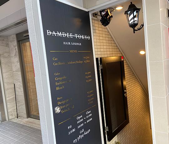 DAMDEE TOKYO(ダムディートウキョウ)