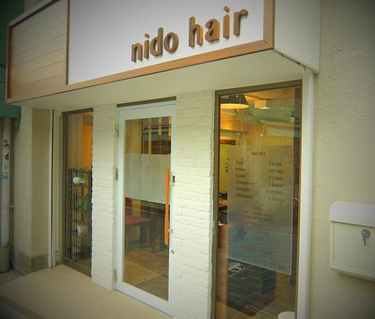 nido hair(ニドヘアー)阿佐ヶ谷