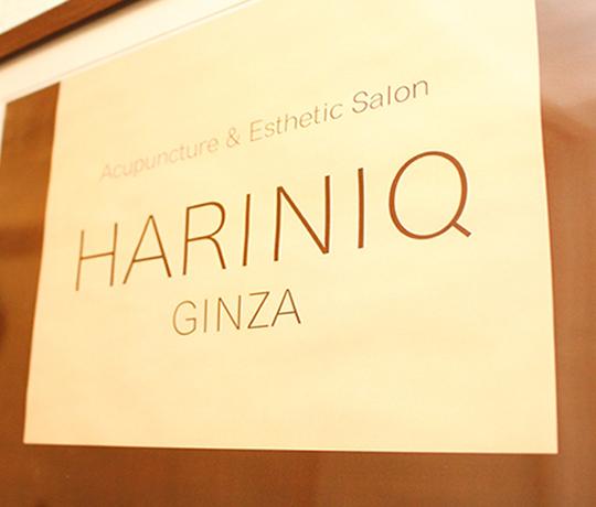 HARINIQ銀座(ハリニークギンザ)