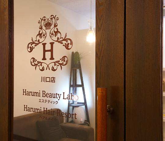 Harumi Hair Resort(ハルミヘアリゾート)川口店