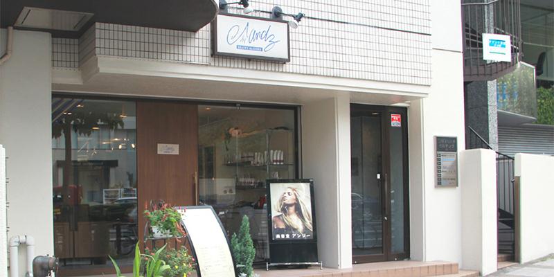 美容室アンジー 三田本店
