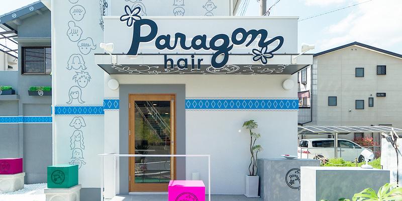 Paragon hair(パラゴンヘア)