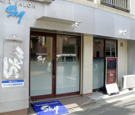 Grooming Salon Sky(グルーミングサロンスカイ)本店
