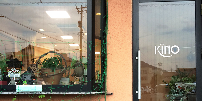 木野美容室