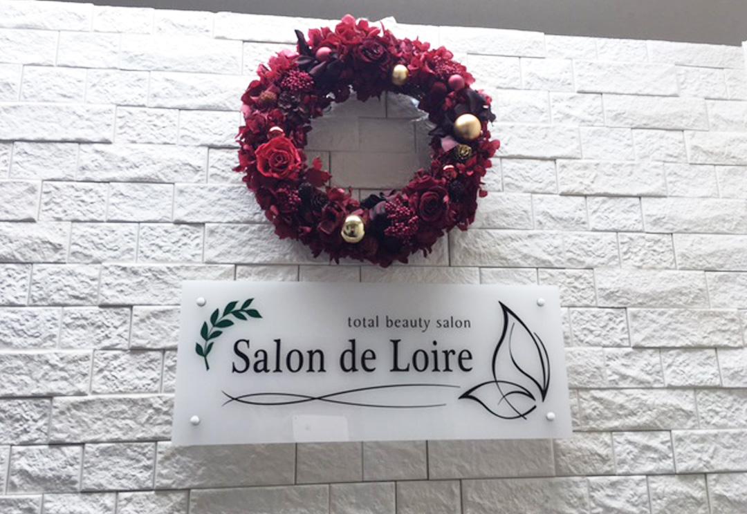 Salon de Loire(サロンドロワール)