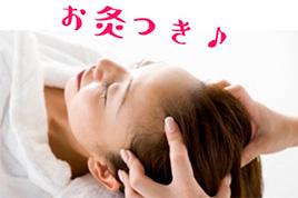 スーパーヘッドセラピー【施術時間45分】