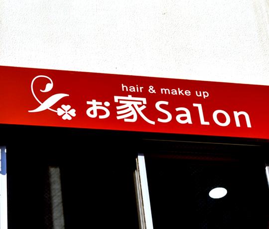ぉ家Salon(オウチサロン)