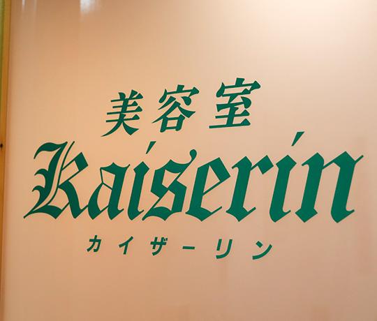 美容室 Kaiserin(カイザーリン)