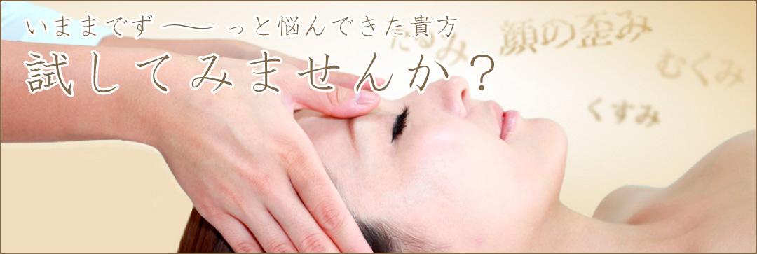 頭蓋骨矯正ヘッドスパで、頭皮ケアのついでに、小顔効果・顔の歪み解消しませんか?