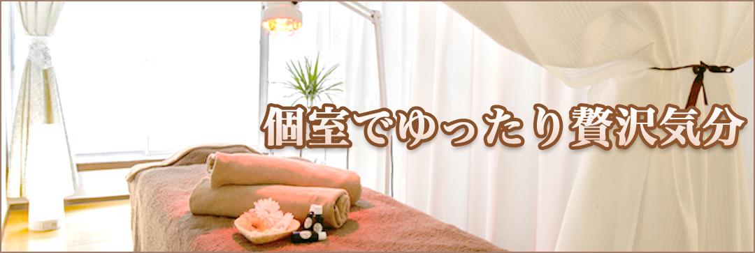 ちょっと贅沢したいあなたへ、個室・半個室のあるサロン